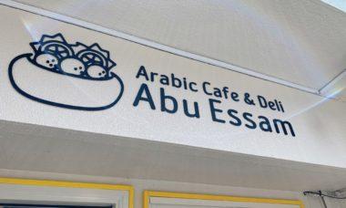 アブ・イサームのロゴ